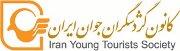کانون گردشگران جوان ایران